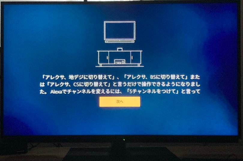 Fire TV Cubeがアレクサからの地デジ/BS/CSに対応した様子(2020年8月1日 記)