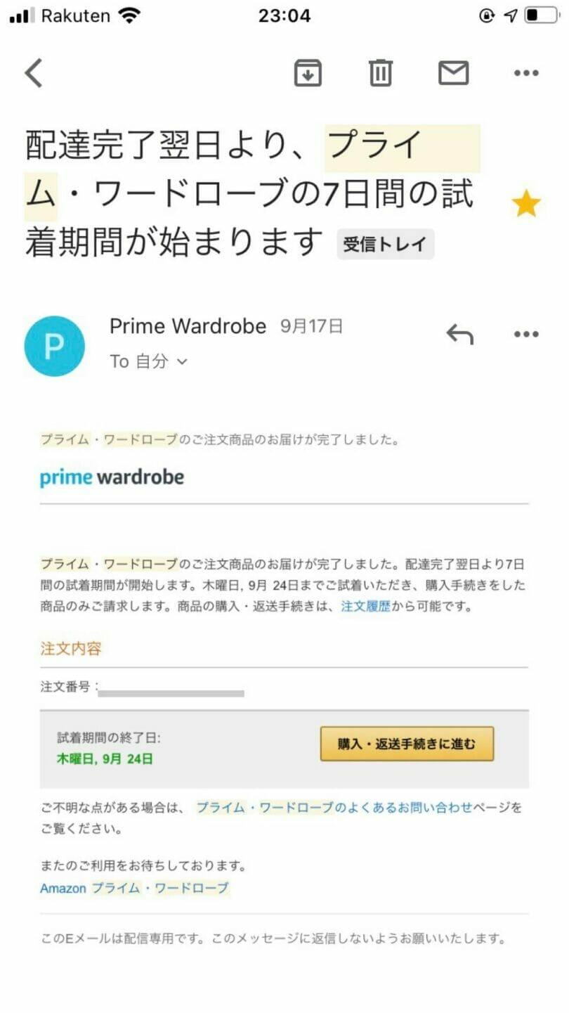 Amazonから注文履歴のメールも届きます。