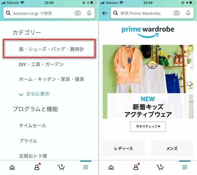 Amazonアプリでアパレルカテゴリを選択