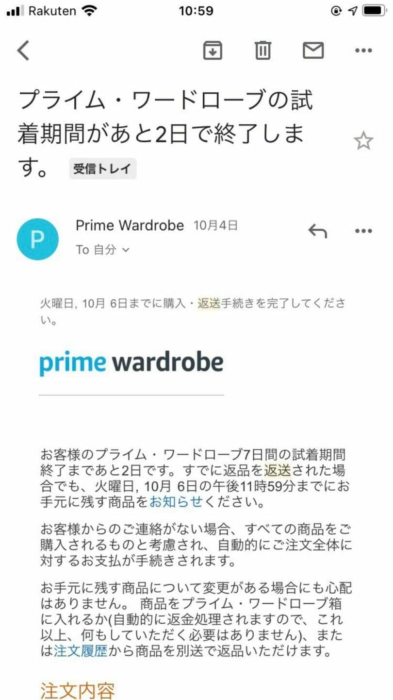 返送のリマインダーメール