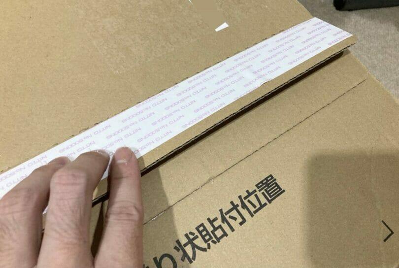 閉じテープと送り状貼り付け位置
