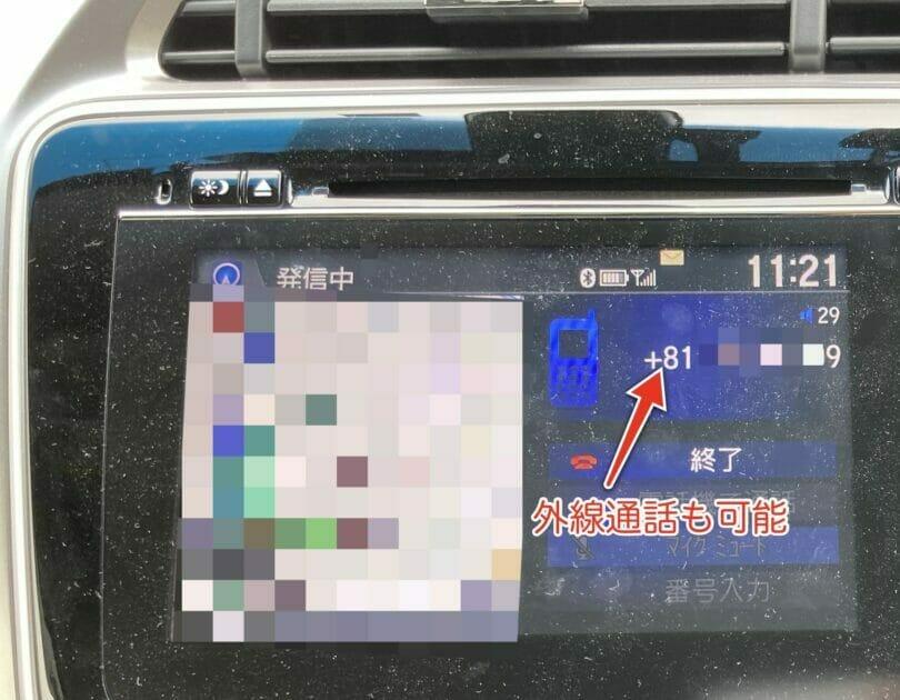 Echo Autoのハンズフリー通話は、外線にもかけられる!