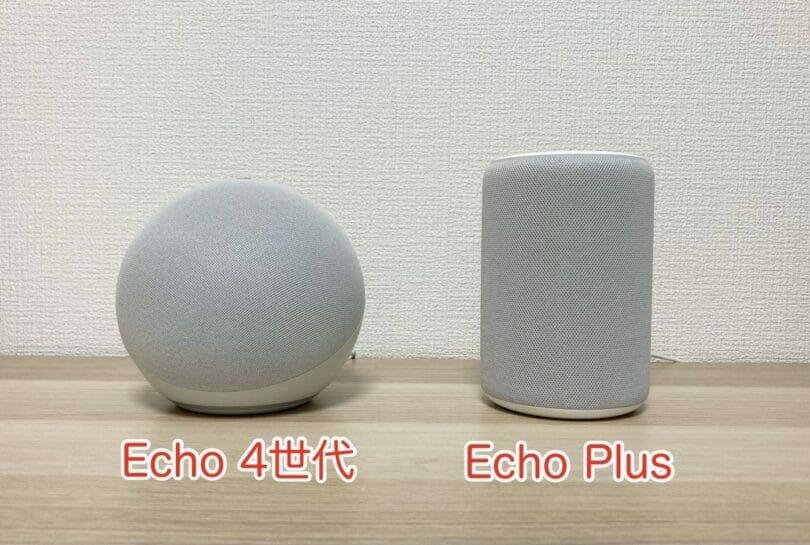 Echo 第4世代とEcho Plusの比較