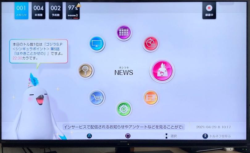 テレビ版nasneのトップ画面