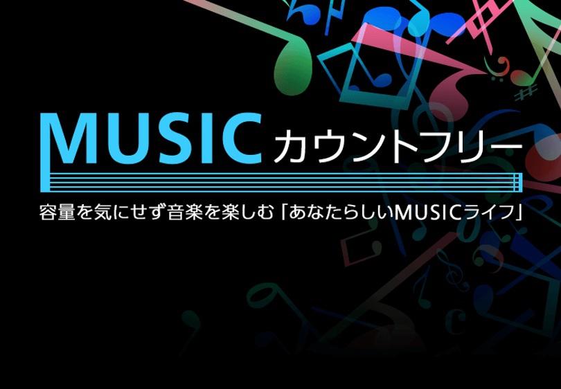 OCNモバイルMusicカウントフリー