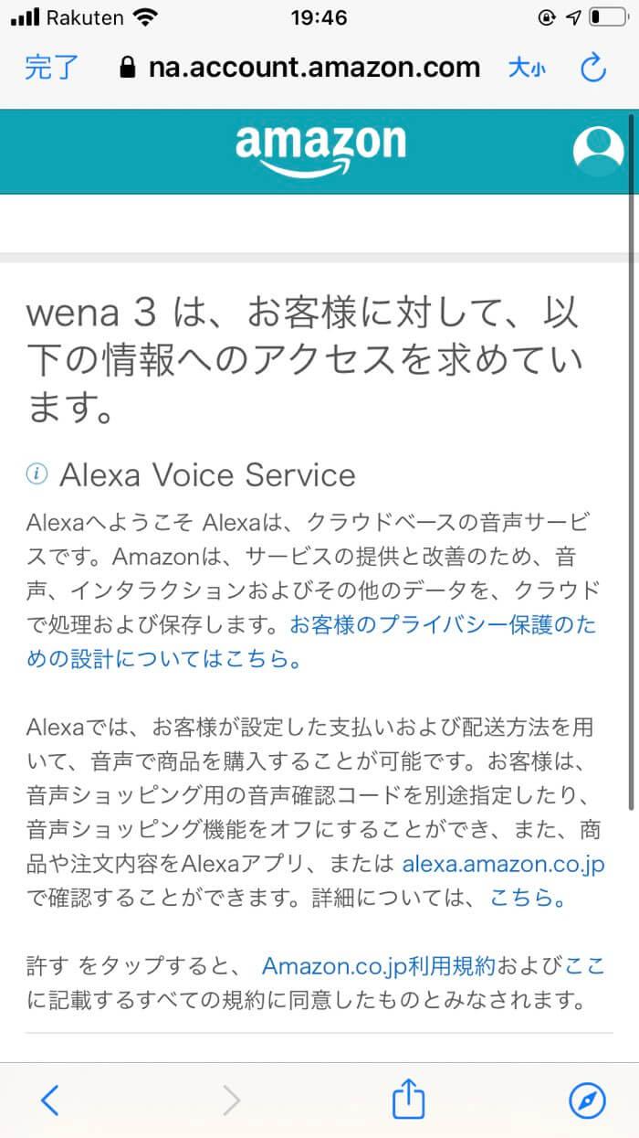 wena 3アレクサの設定