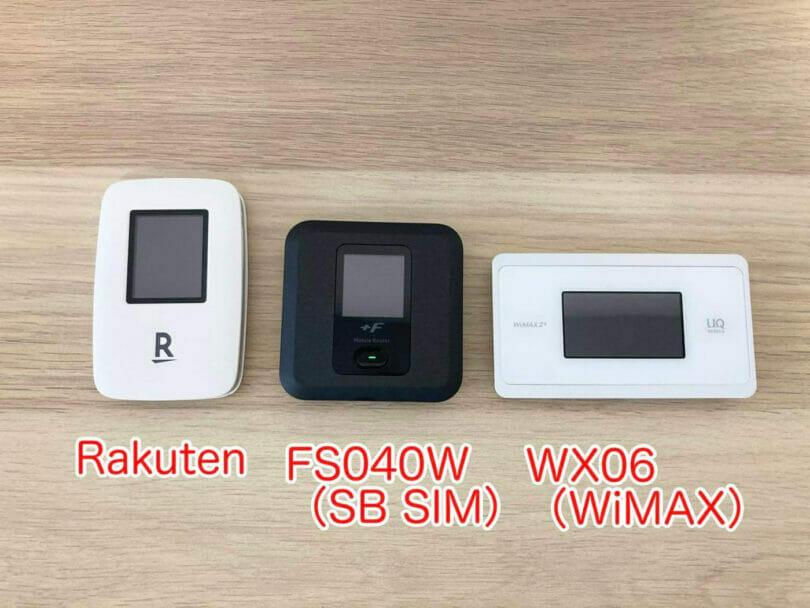 Rakuten WiFi PocketのスピードをWiMAXなどと比較