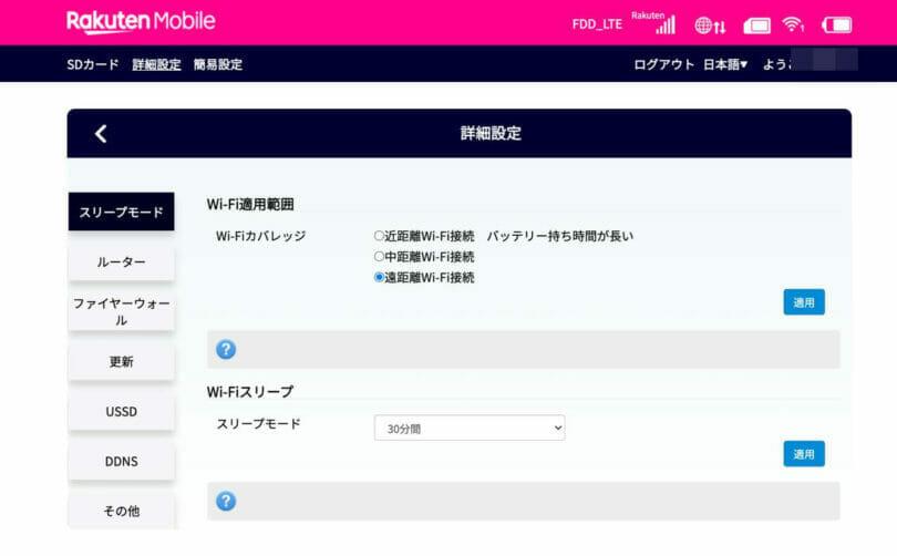Rakuten WiFi Pocketの詳細設定画面