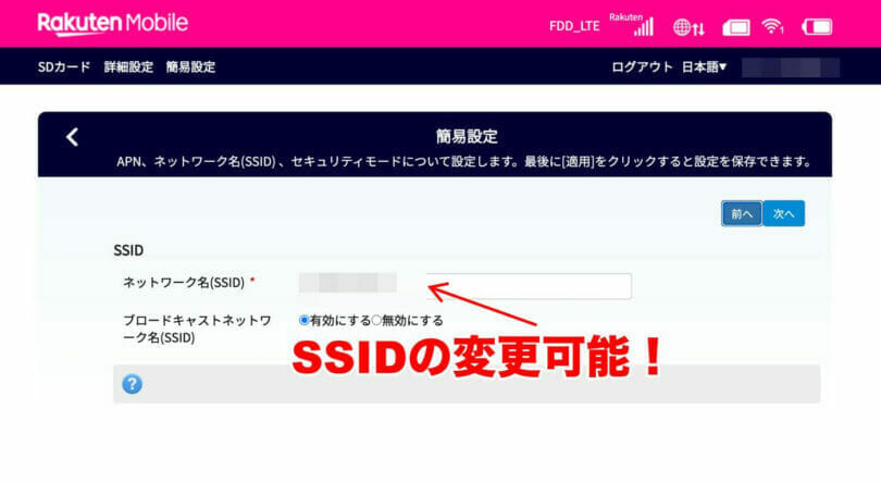 Rakuten WiFi PocketのSSIDを変更