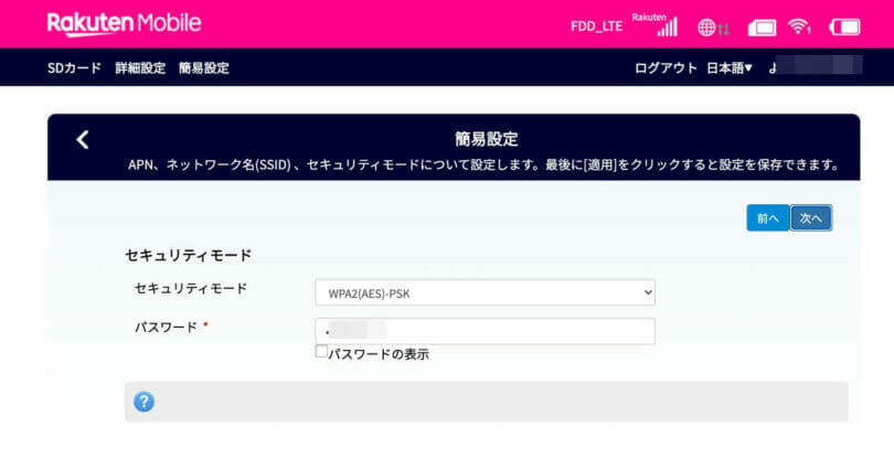 Rakuten WiFi PocketのWi-Fiパスワードを変更