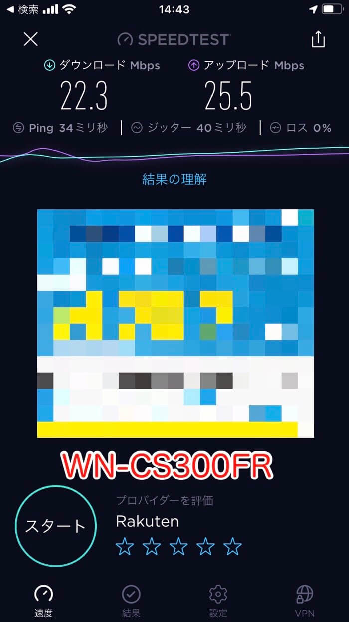 WN-CS300FRの回線速度