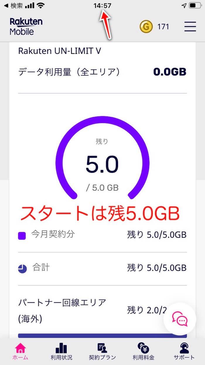 残り5.0GBの状態