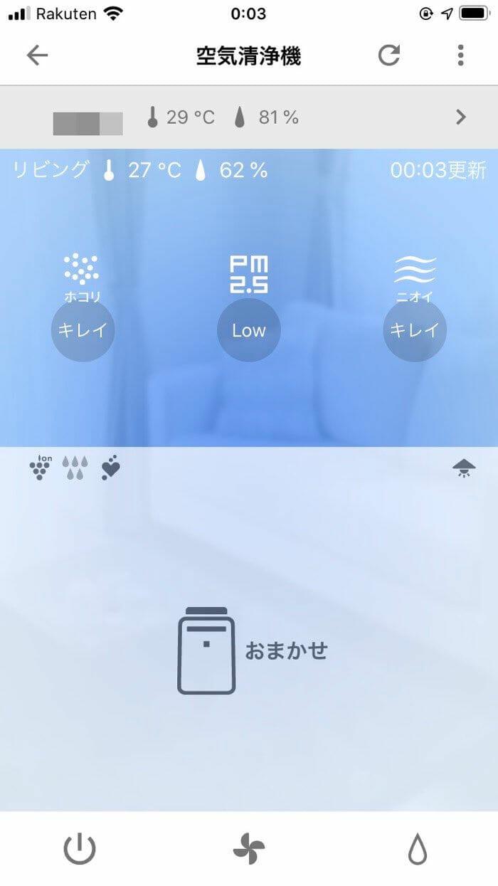 アプリ空気清浄機のトップページ