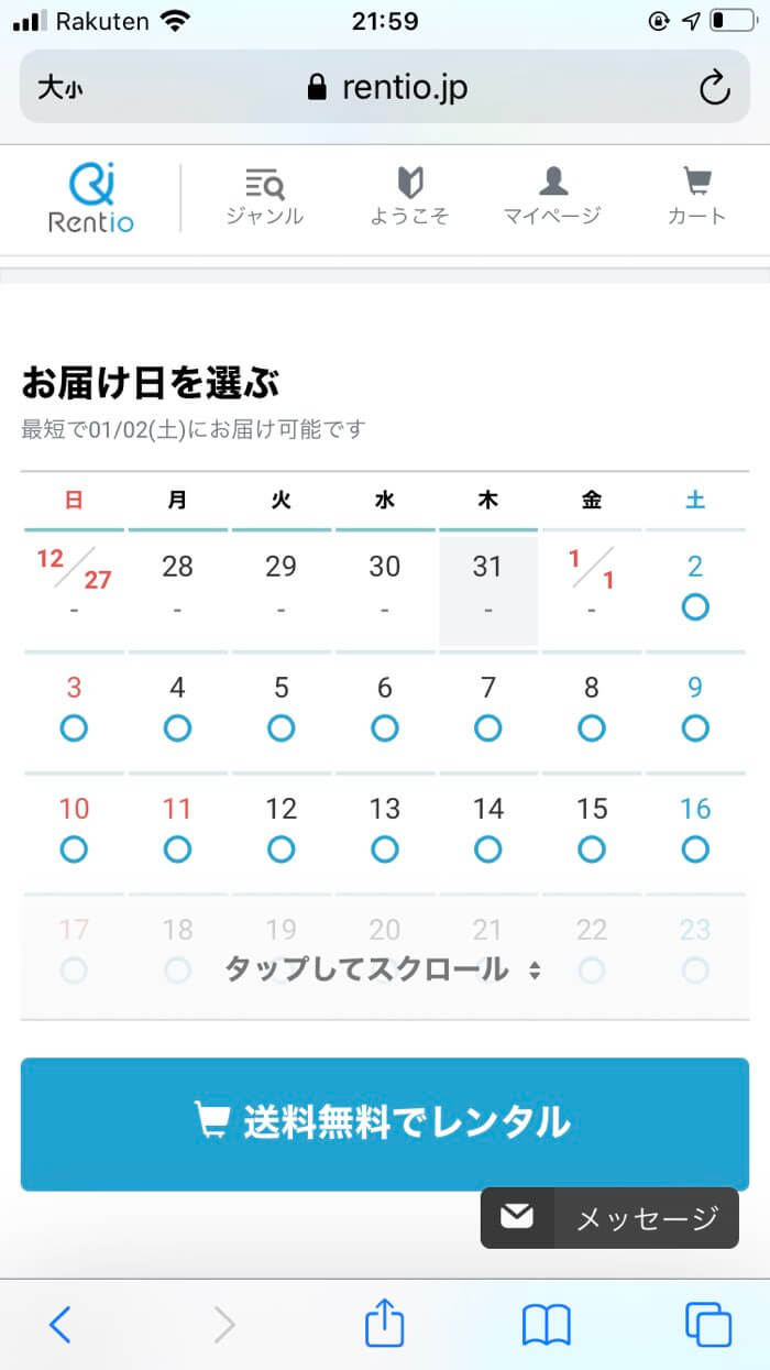 予約カレンダー