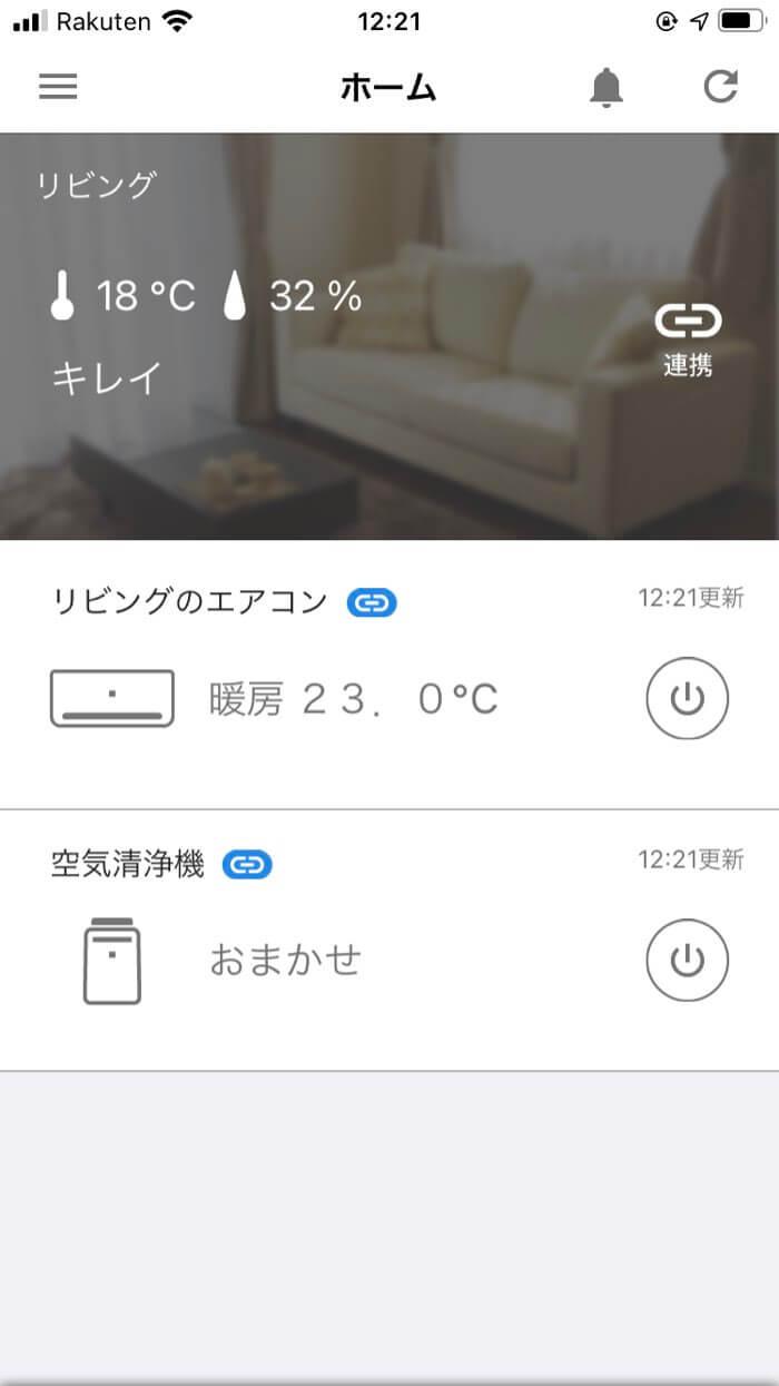 アプリでエアコンと空気清浄機を連携させて自動運転
