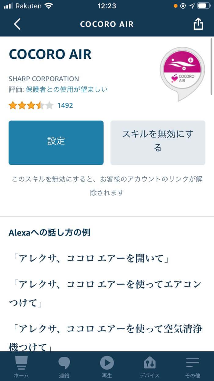 アレクサやGoogleアシスタントとも連携可能