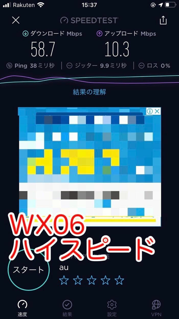 WX06ハイスピードモード