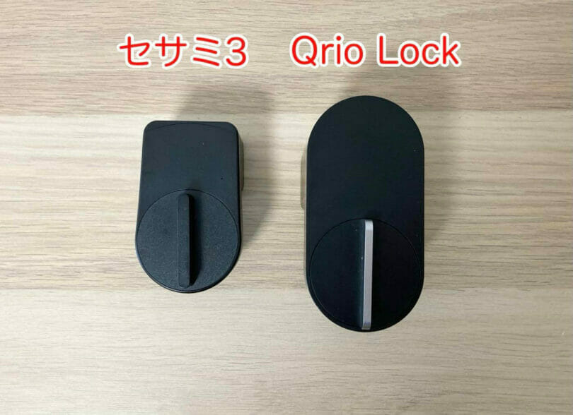 セサミ3とQrio Lockの実機比較