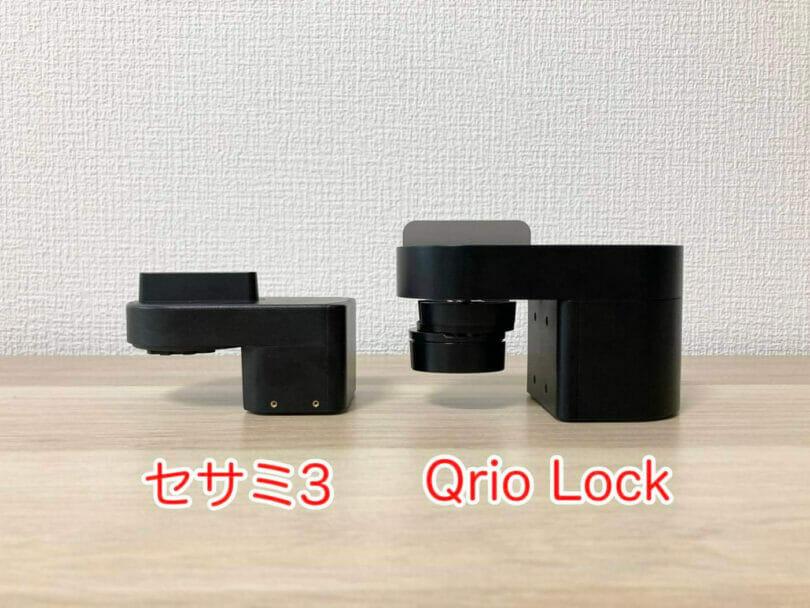 セサミ3とQrio Lockの側面の実機比較