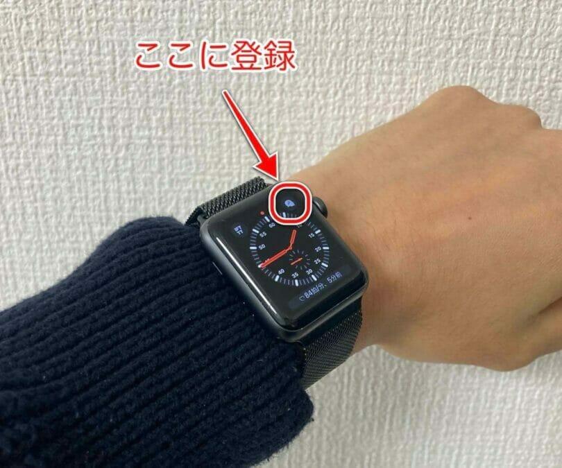 Apple Watchのコンプリケーションにセサミを登録