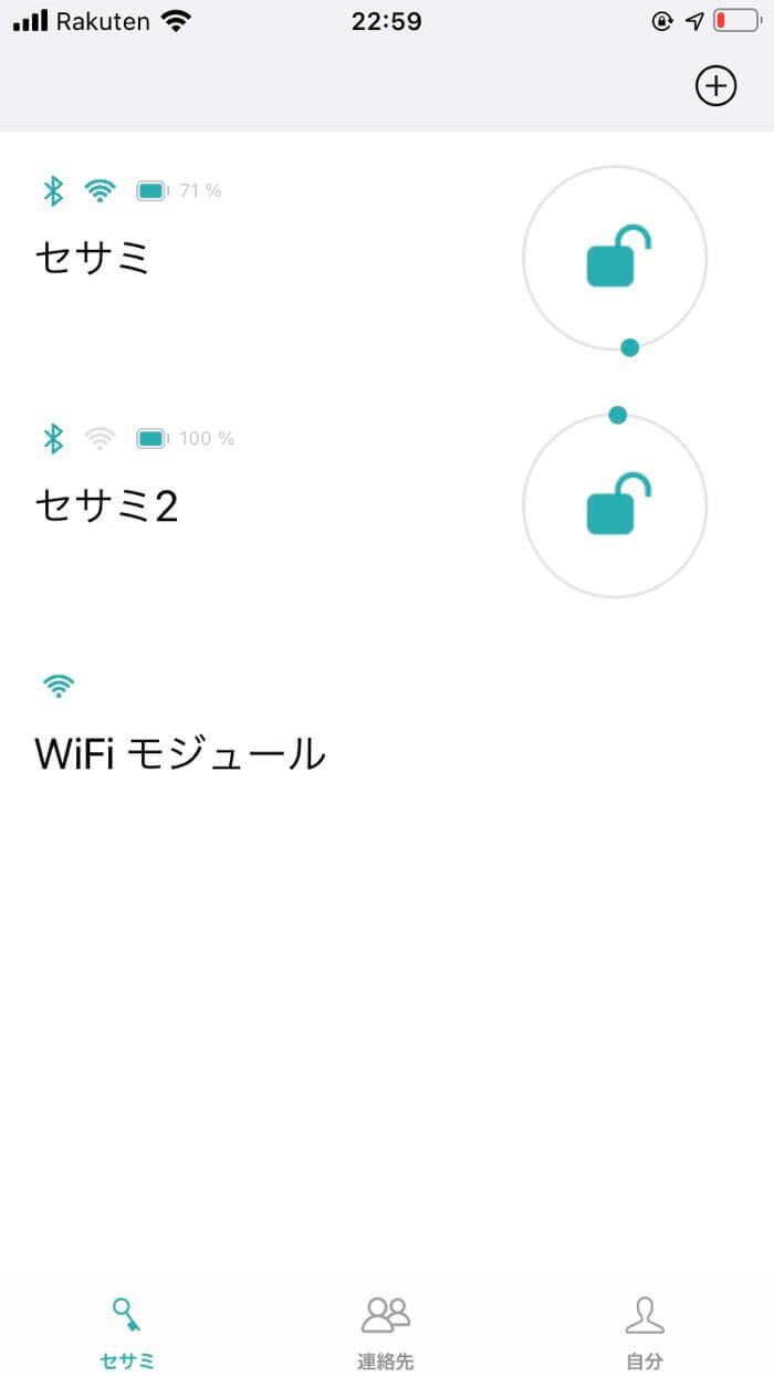 セサミのアプリ画面