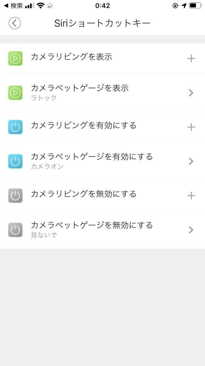 Siriショートカットを登録