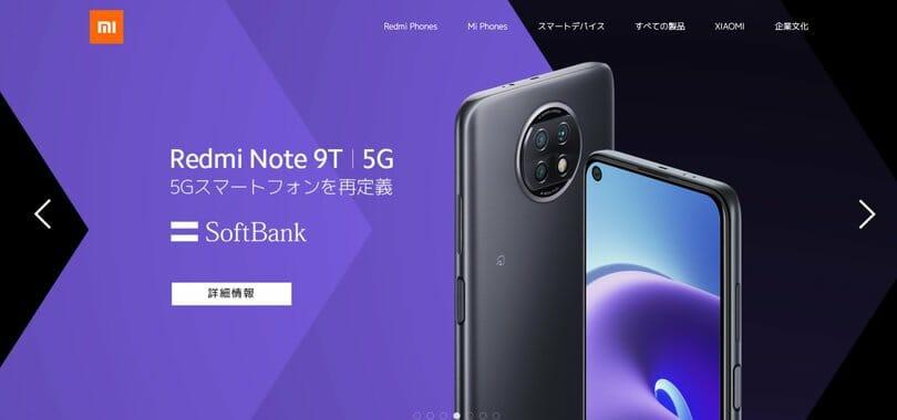 Xiaomi日本公式サイト