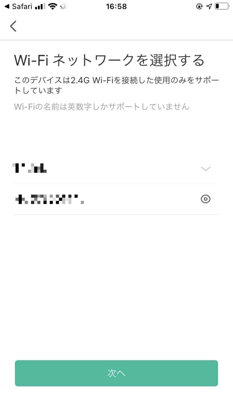 アプリのWi-Fi設定