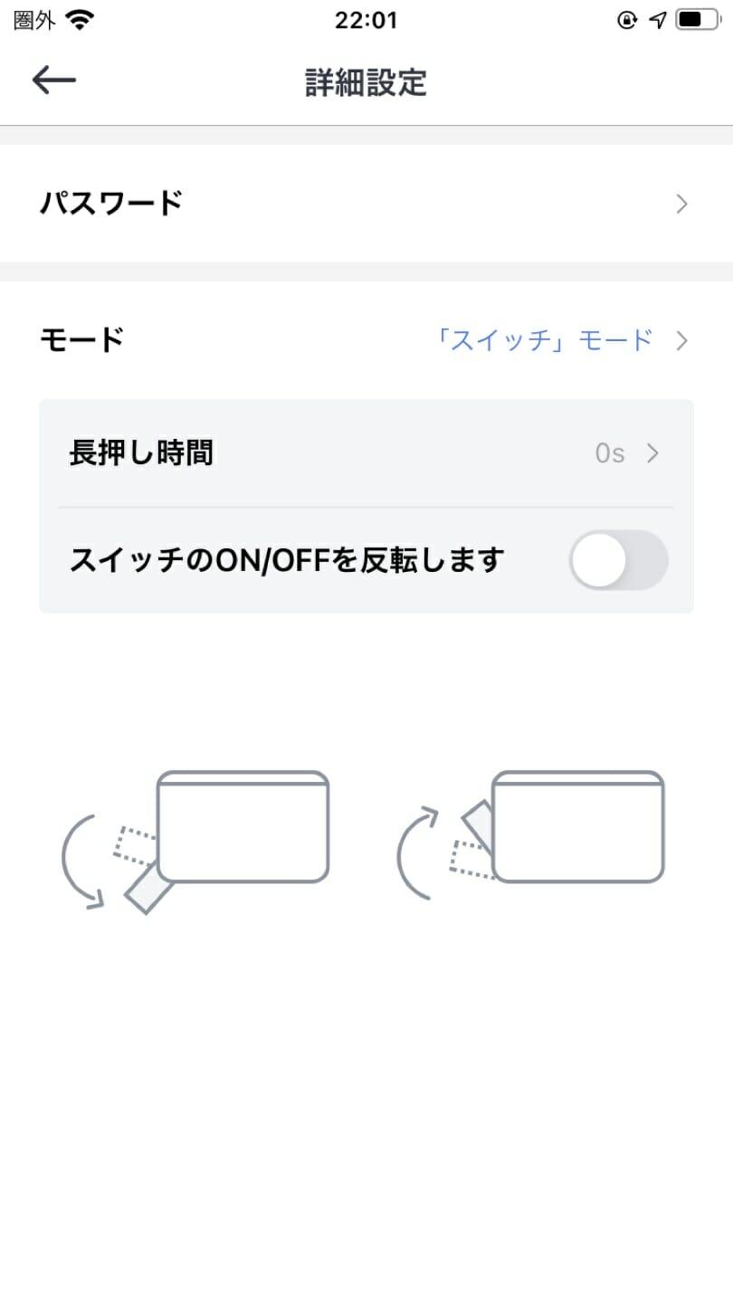 Switch Botの照明スイッチモード
