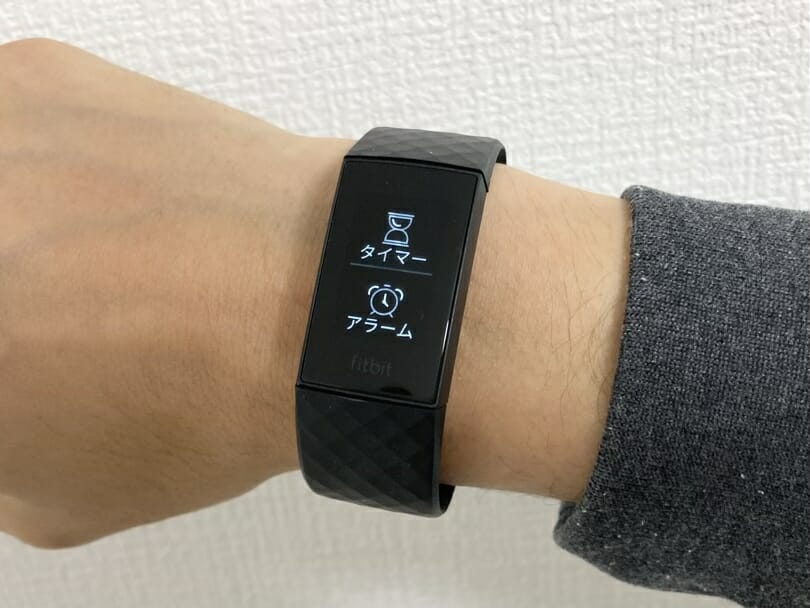Fitbit Charge 4のメニュー