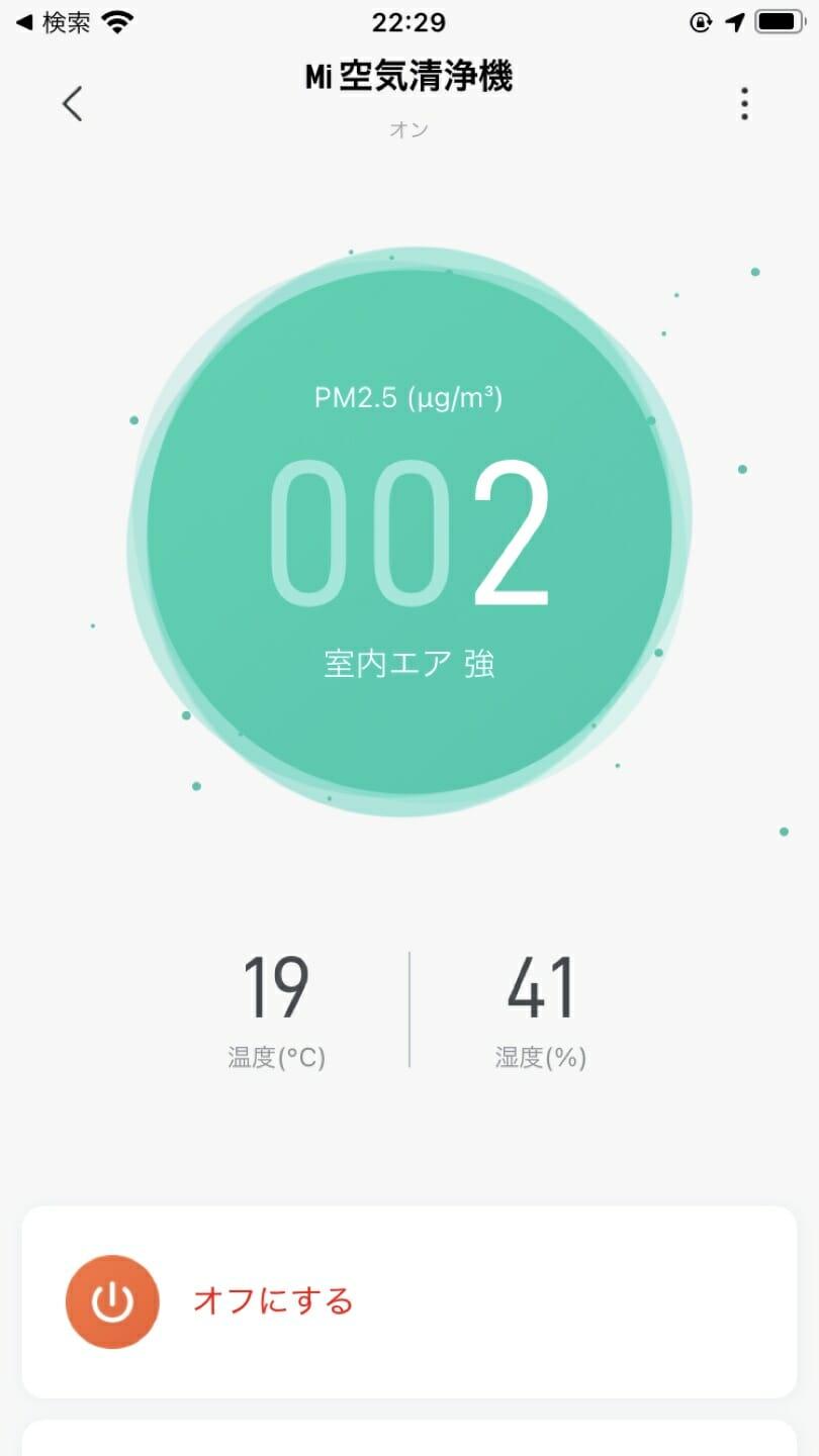 mi Homeアプリ空気清浄機のトップ画面