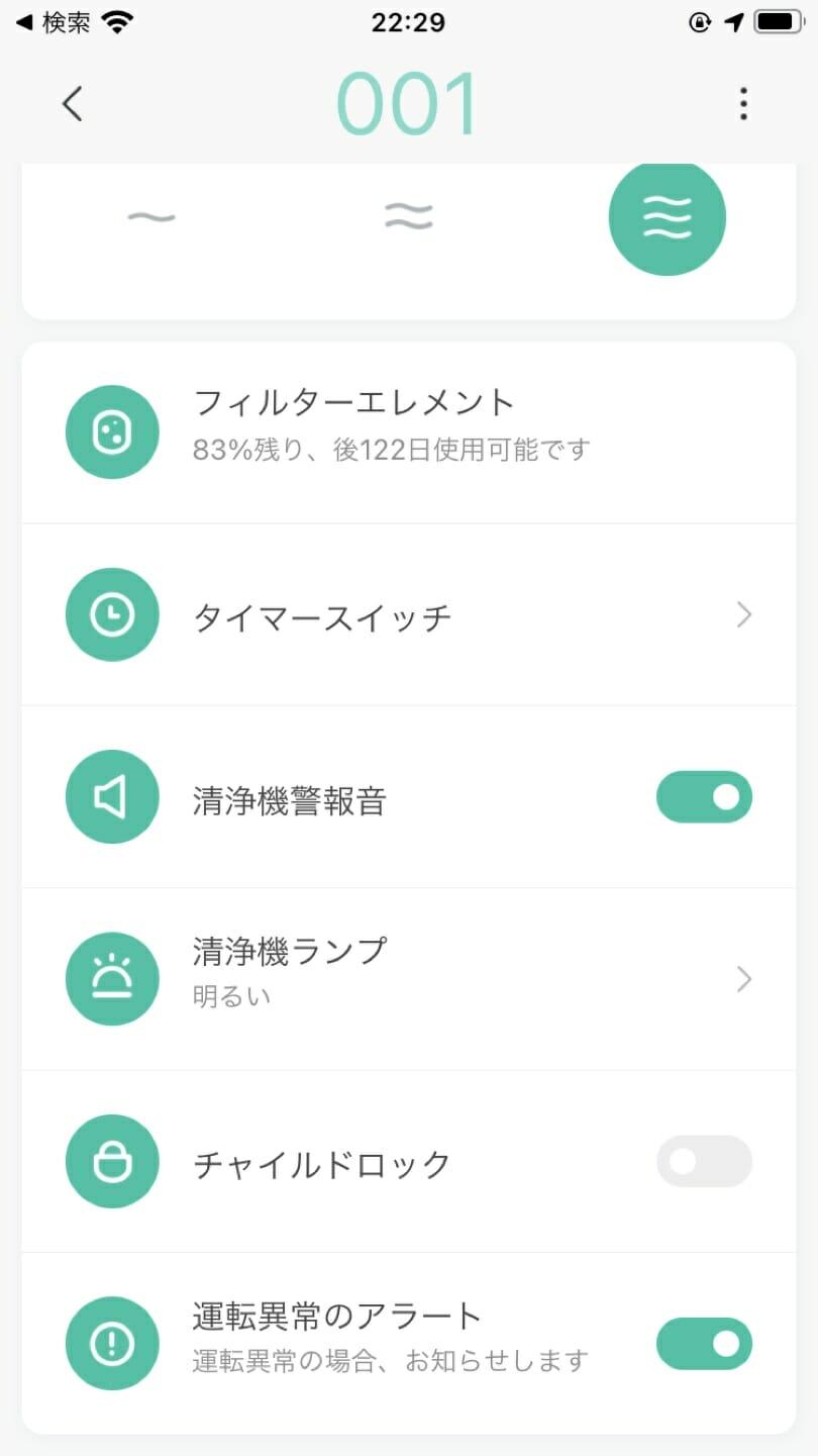 アプリのメニュー