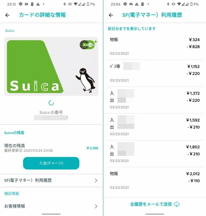 Suicaの詳細情報と残高確認