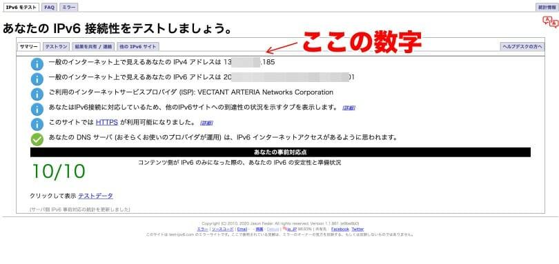 WG1200HS4でipv4 over ipv6(DS-Lite)接続をテストした結果