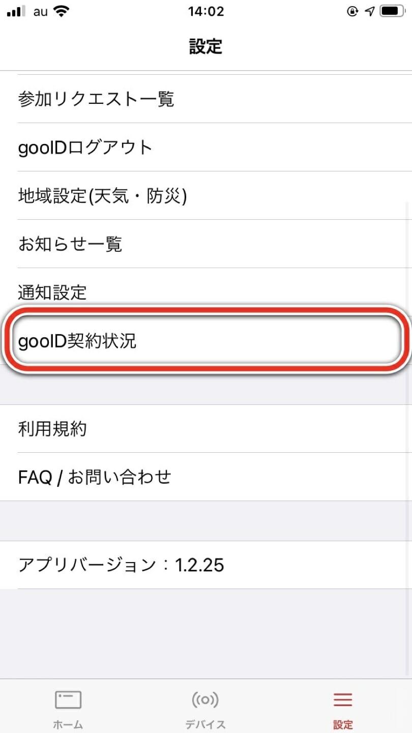 gooID契約状況から解約可能