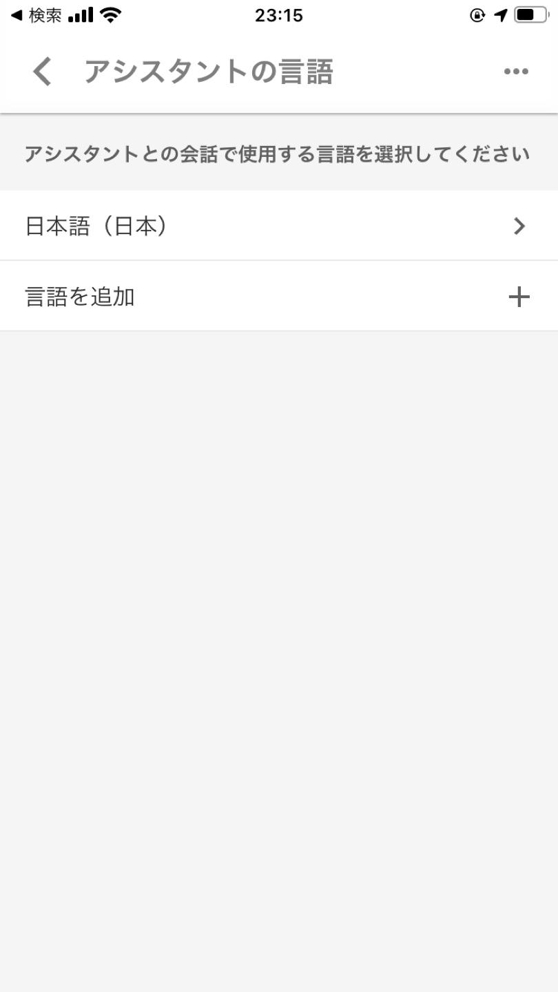 Googleアシスタントの言語設定