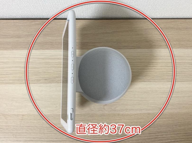 Echo Show 10円周(直径)は約37cm