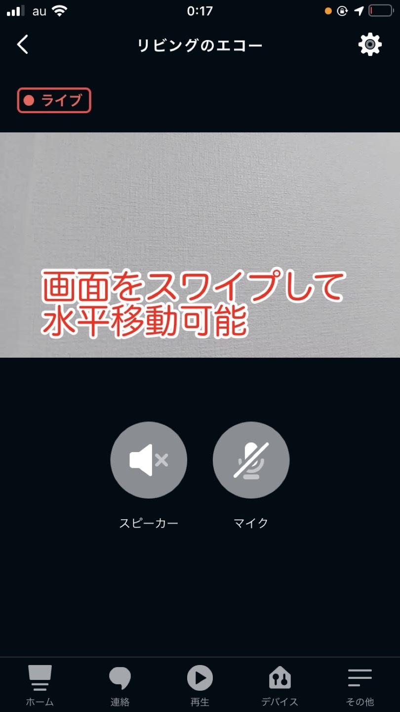 Alexaアプリでのカメラ操作画面