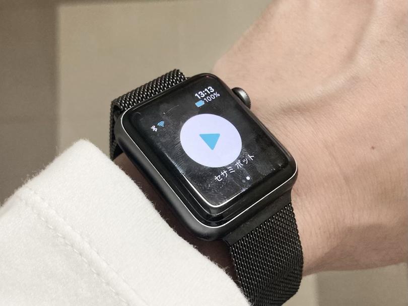 Apple Watchからセサミボットの操作