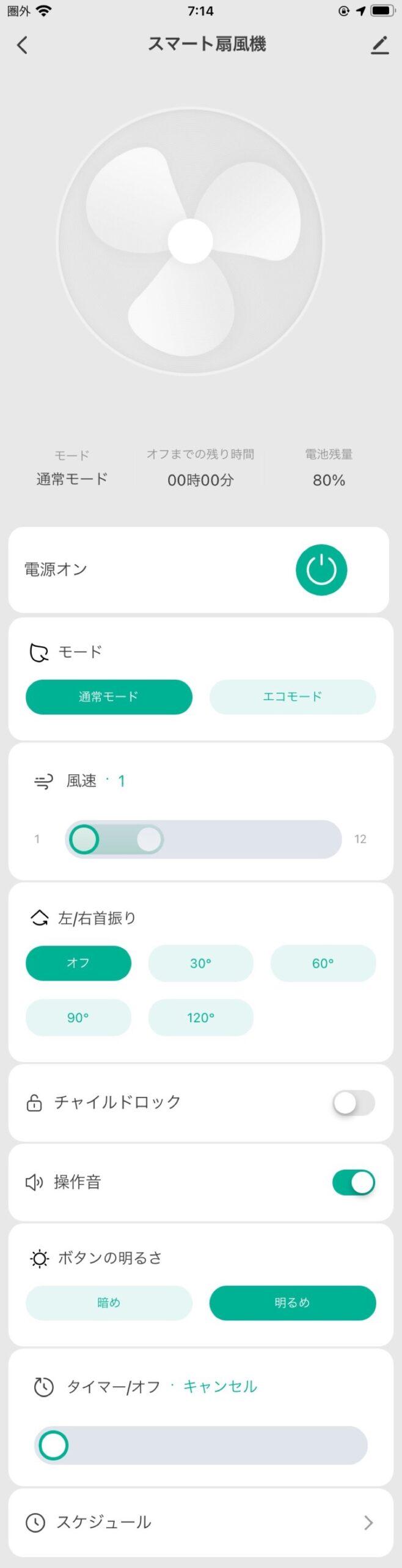 +Styleスマート扇風機 アプリの操作機能