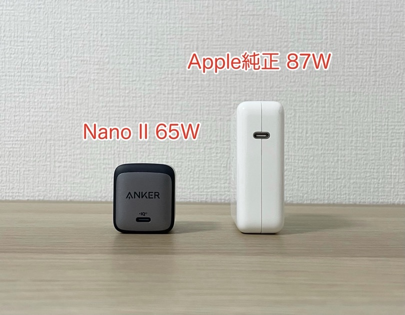 Nano II 65WとApple純正87Wの比較