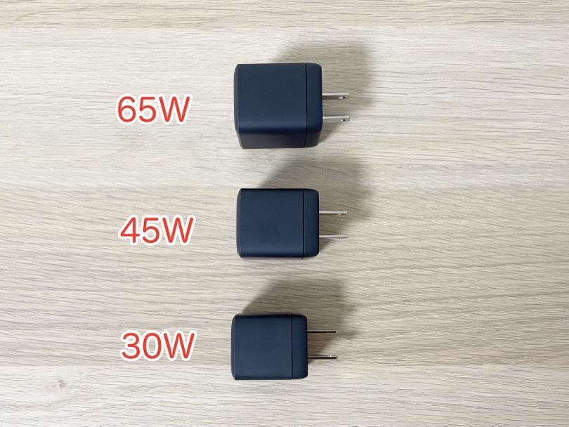 65W・45W・30Wの比較