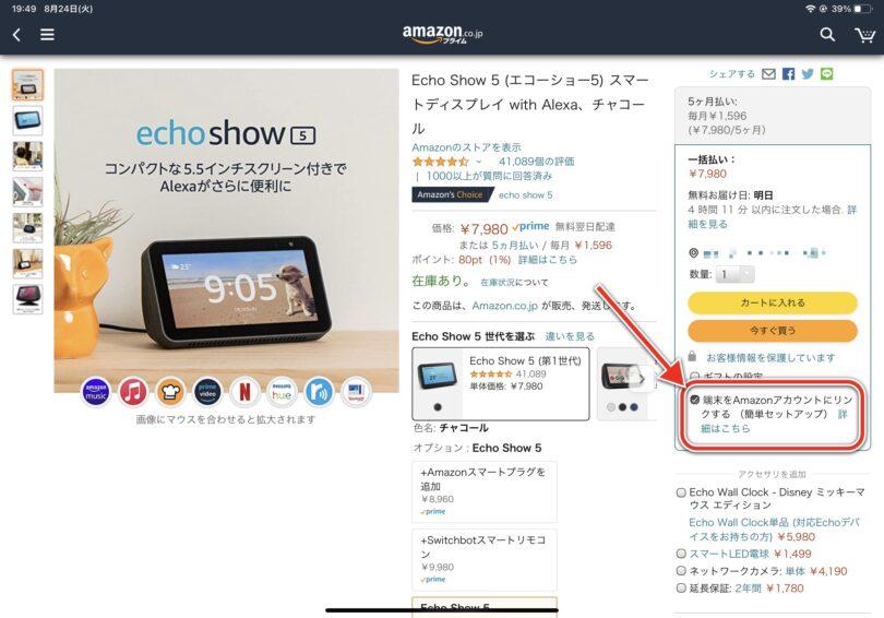 端末をAmazonアカウントにリンクする(簡単セットアップ) PC・タブレット向け