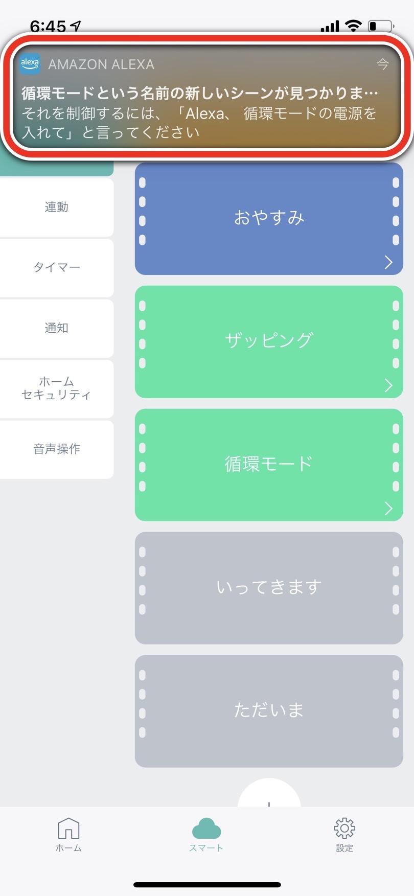 App-to-App連携