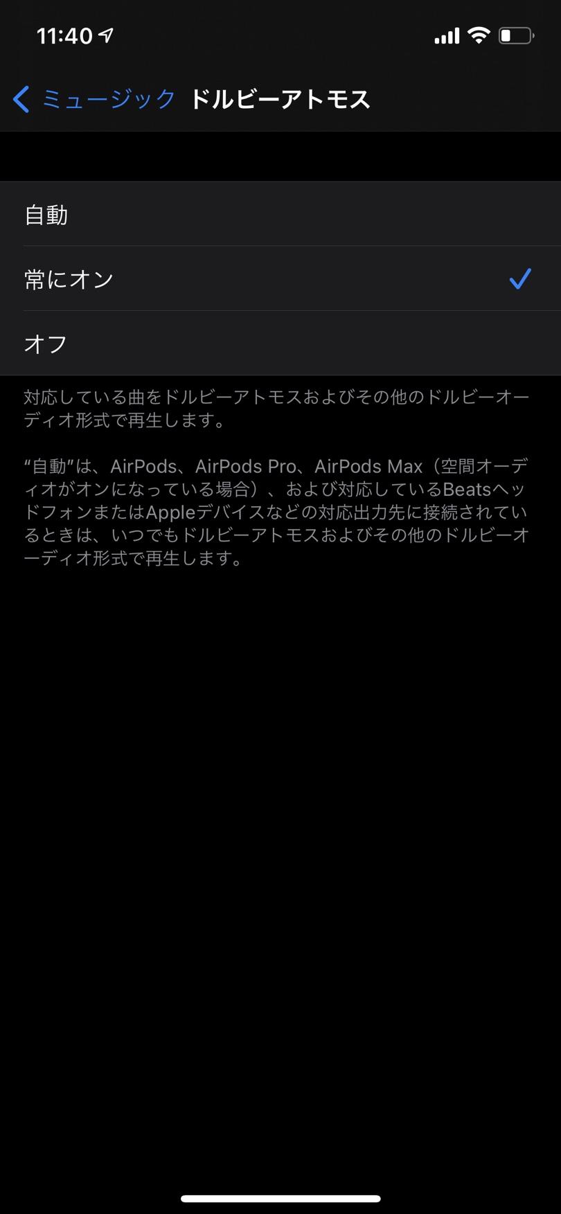 Apple Musicのドルビーアトモスの設定
