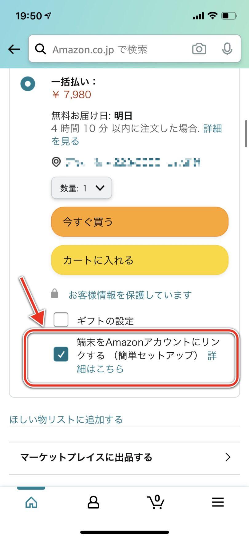 端末をAmazonアカウントにリンクする(簡単セットアップ) スマホ向け