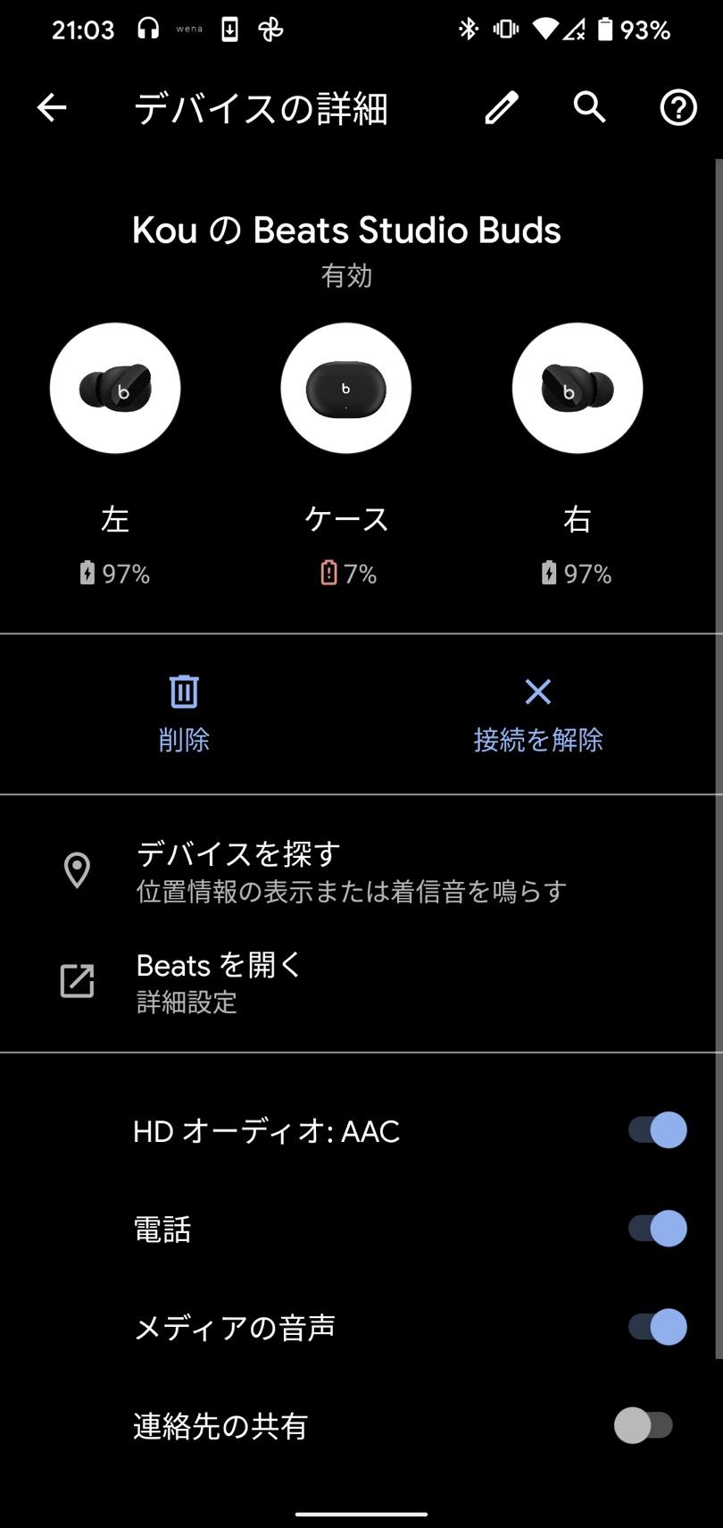 Beats Studio Buds 設定画面