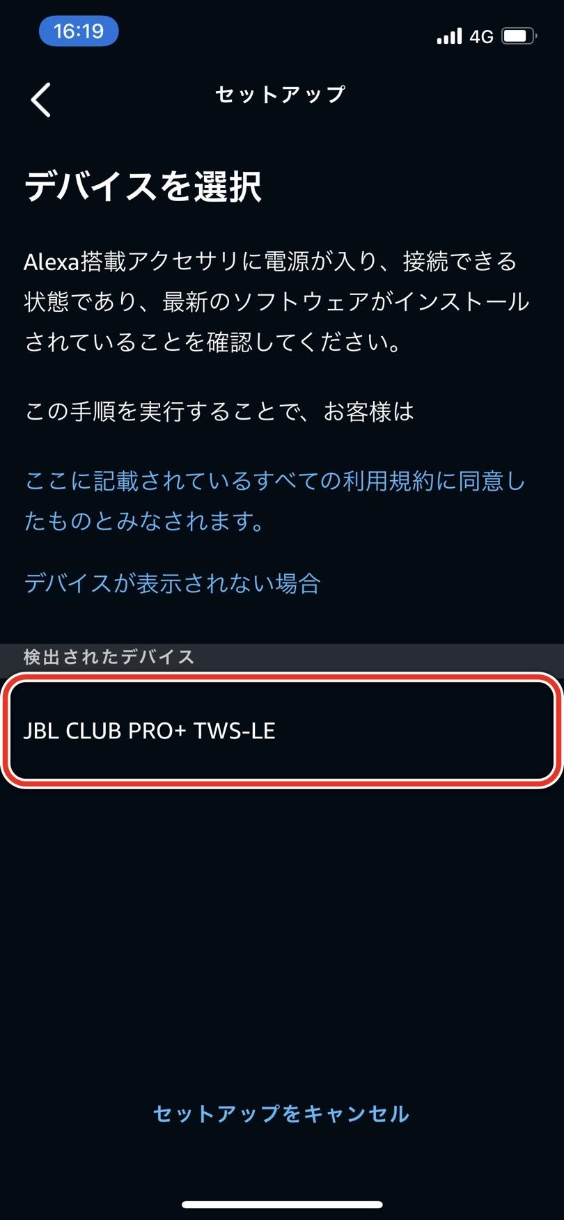 JBL CLUB PRO+が出てくる