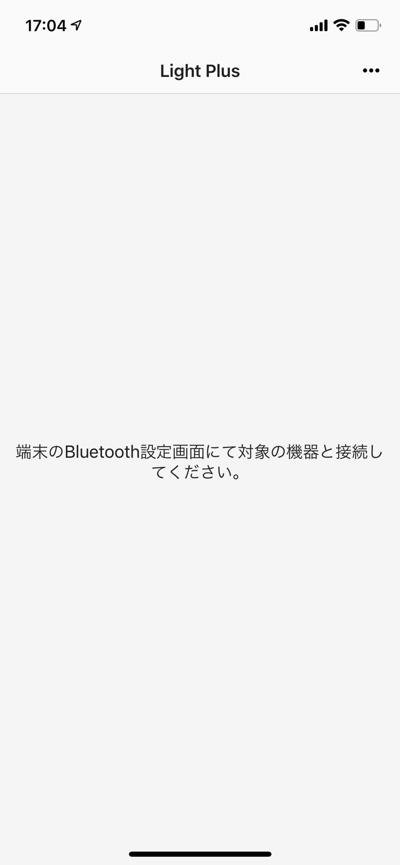 アプリの案内に従いBluetooth接続