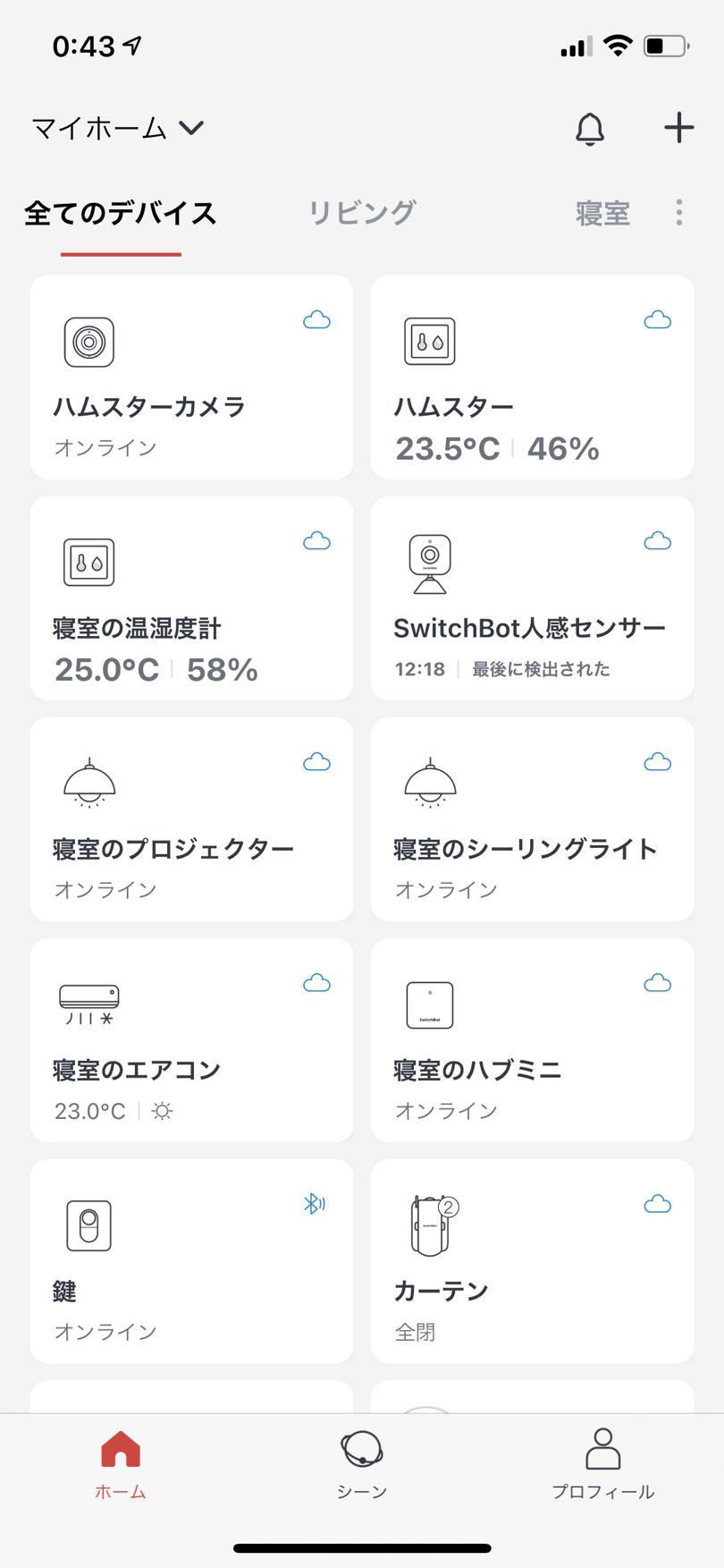 アプリで様々な設定が可能